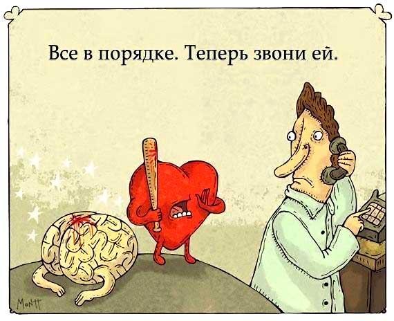 Эмоции и логика