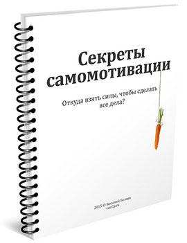 "Книга ""Секреты самомотивации"""