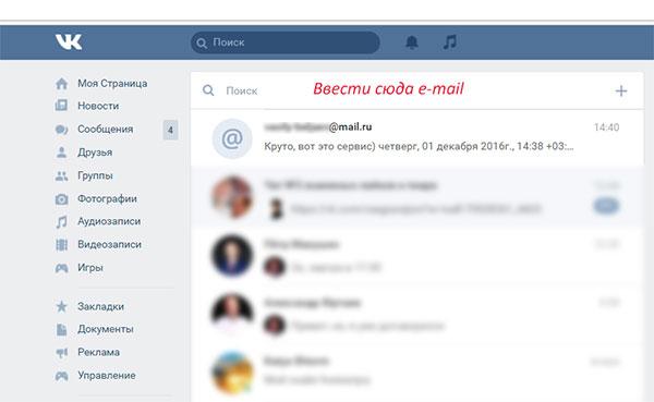 Как писать из Вконтакте на e-mail