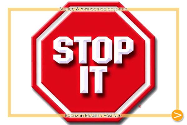Прекратите это, stop it!