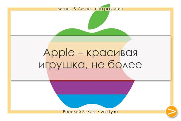 Apple – красивая игрушка, не более