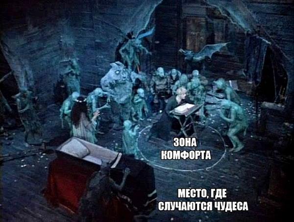 Zona-komforta-mesto-gde-sluchayutsya-chu