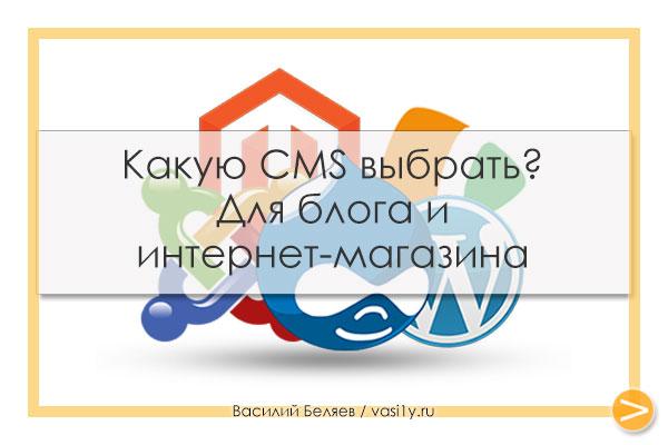 Какую CMS выбрать? Для блога и интернет-магазина
