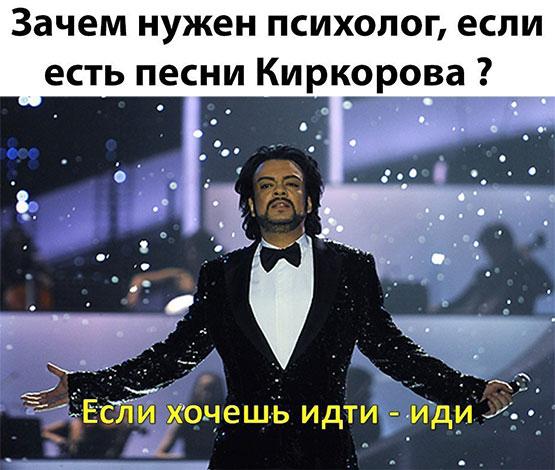 Зачем нужен психолог, если есть песни Киркорова?