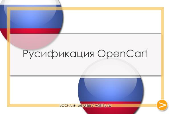 Русификация OpenCart