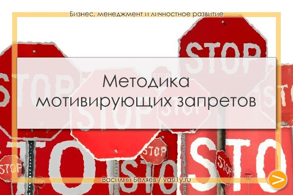 Методика мотивирующих запретов