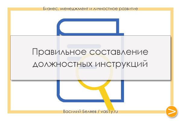 Правильное составление должностных инструкций