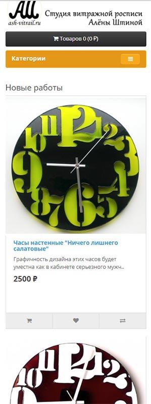 Отзыв интернет-магазин изделий ручной работы 4