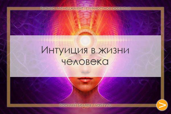 Интуиция в жизни человека