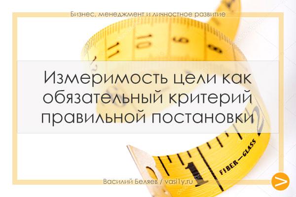 Измеримость цели как обязательный критерий правильной постановки
