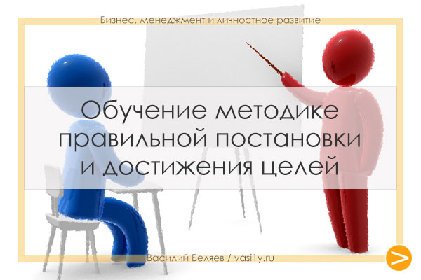 Обучение методике правильной постановки и достижения целей