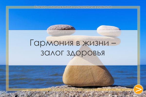 Гармония в жизни – залог здоровья