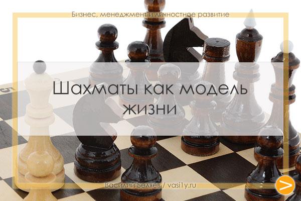 Шахматы как модель жизни