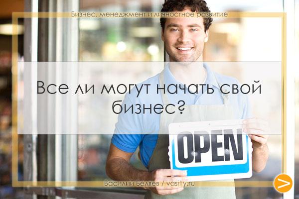 Все ли могут начать свой бизнес?