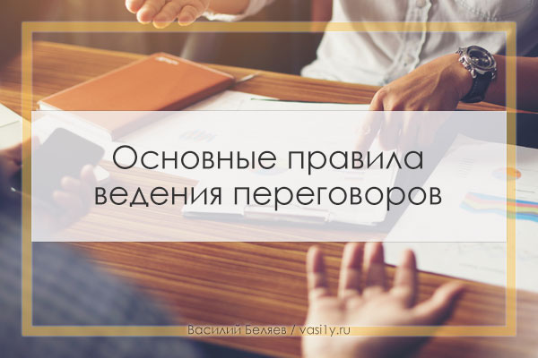 Основные правила ведения переговоров