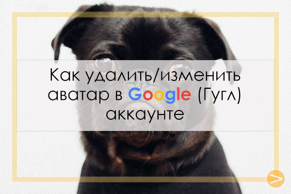 Как удалить/изменить аватар в Google (Гугл) аккаунте