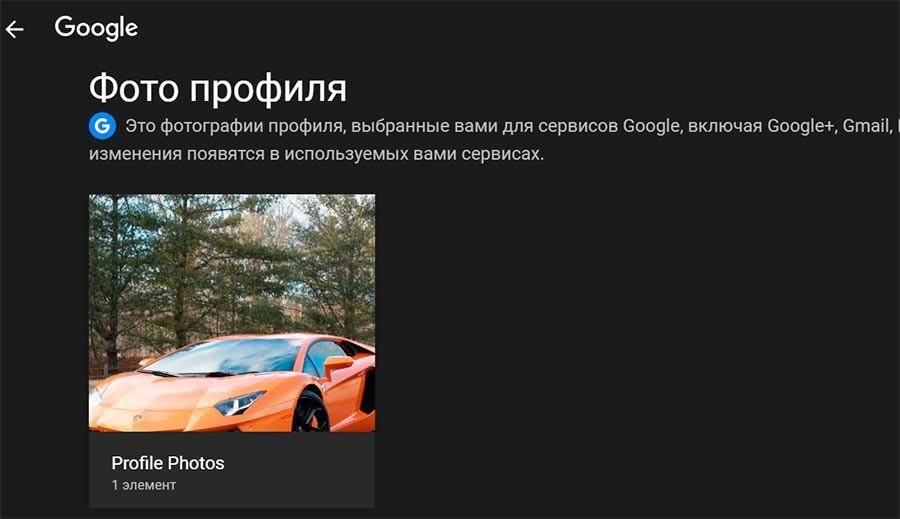 Изменить аватар Google
