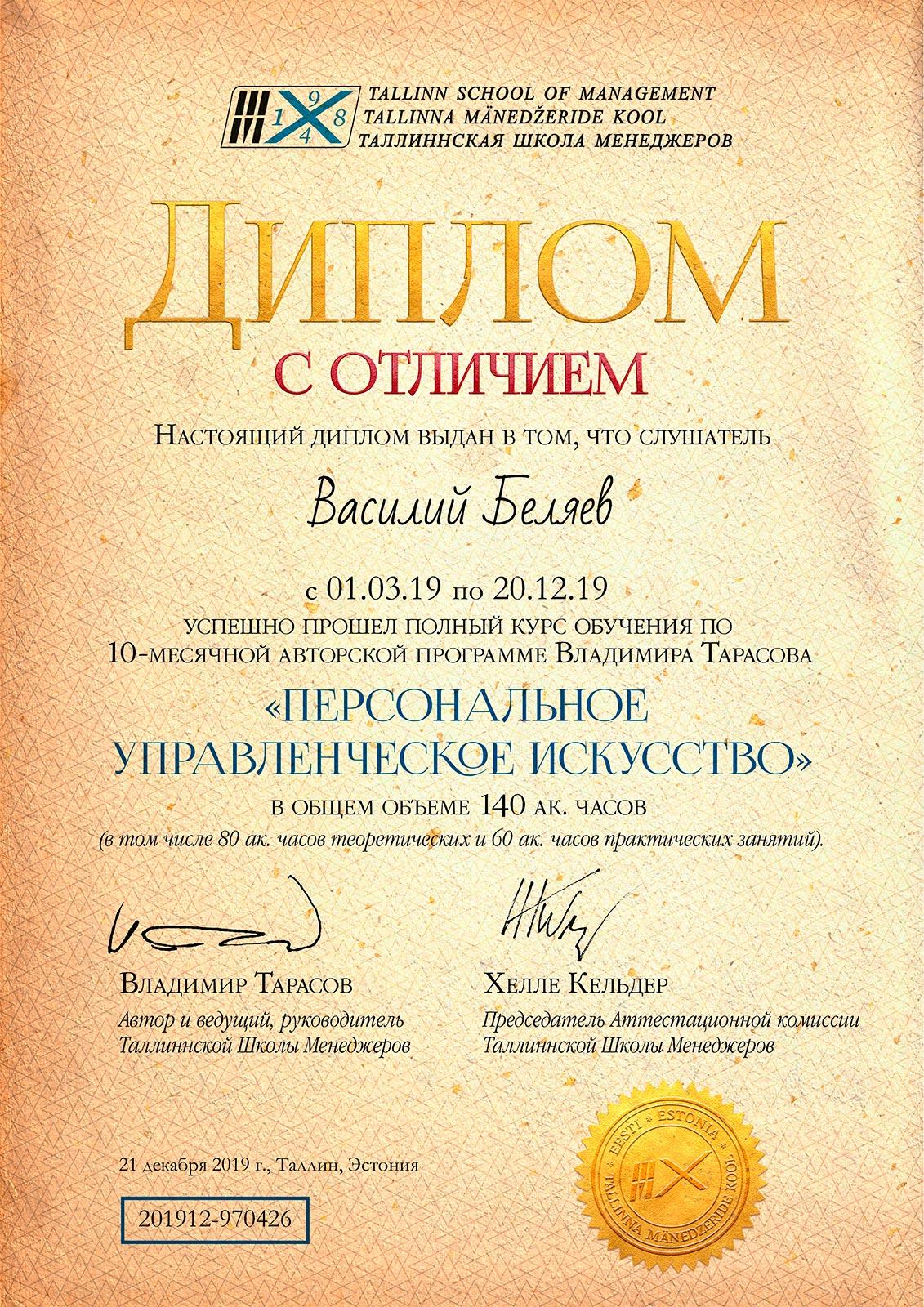 Диплом «Персональное управленческое искусство»
